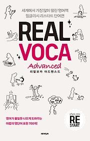 리얼보카 어드밴스드 REAL VOCA - Advanced