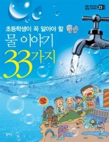 물 이야기 33가지