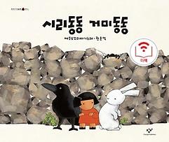 시리동동 거미동동 - 더책 오디오북