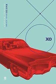 XO : 제프리 디버 장편소설