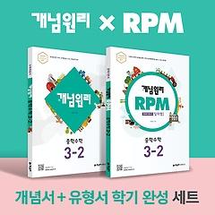 "<font title=""개념원리 중학 수학 3-2 + RPM 알피엠 중학 수학 3-2 세트 (2021)"">개념원리 중학 수학 3-2 + RPM 알피엠 중학...</font>"