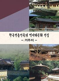 한국전통건축의 역사와 문화 전집 - 거주지