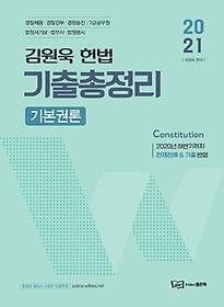 김원욱 경찰 헌법 기출총정리 - 기본권론