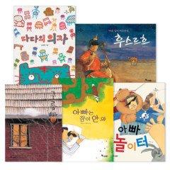 아빠와 함께 읽어요 가족 친구 사랑 그림책 세트 (전5권)