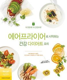 "<font title=""에어프라이어로 시작하는 건강 다이어트 요리"">에어프라이어로 시작하는 건강 다이어트 요...</font>"