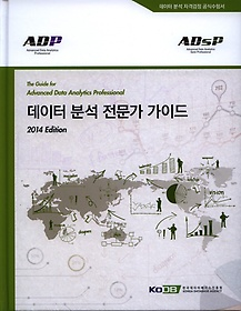 데이터 분석 전문가 가이드 (2014 Edition)