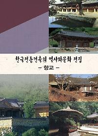 한국전통건축의 역사와 문화 전집 - 향교