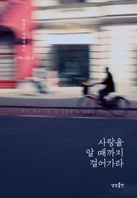 [90일 대여] 사랑을 알 때까지 걸어가라