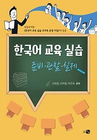 한국어 교육 실습 - 준비, 관찰, 실제