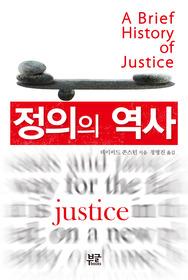 정의의 역사