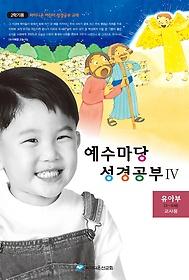 예수마당 성경공부 4 유아부(3~5세) 교사용