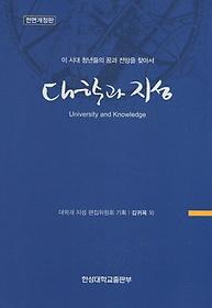 대학과 지성
