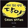 (새책) B2C 물류 영업 달인의 Sales Notes