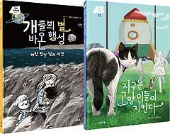 개와 고양이의 시간 시리즈 2권 세트