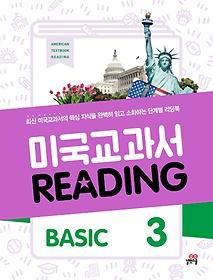 미국교과서 READING BASIC 3