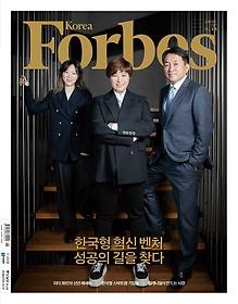 포브스코리아 Forbes Korea (월간) 1월호