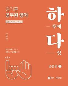 김기훈 공무원 영어 하다 - 종합편 1