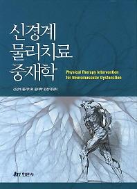 신경계 물리치료 중재학=Physical therapy intervention for neuromuscular dysfunction