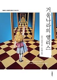 거울나라의 앨리스 미니북