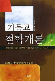 기독교철학개론