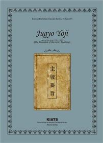 Jugyo Yoji (국문판+영문판/양장)