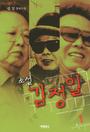 소설 김정일 1