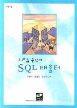오라클 중심의 SQL 배움터