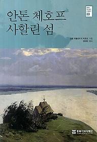안톤 체호프 사할린 섬
