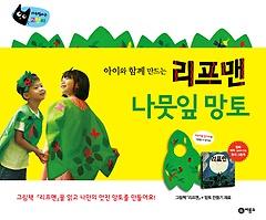 아이와 함께 만드는 리프맨 나뭇잎 망토