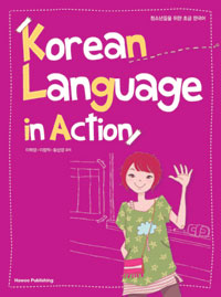 Korean Language in Action