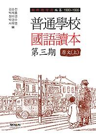 보통학교 국어독본 제3기 원문 (상/ 양장)