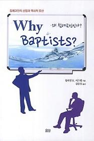 왜 침례교인인가?