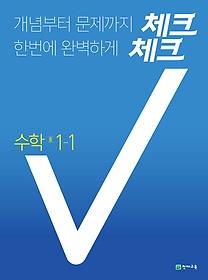 체크체크 CHECKCHECK 수학 중 1-1 (2021년용)