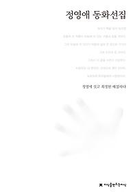 정영애 동화선집