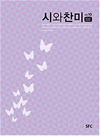 시와 찬미 10 SE (PUR 제본)