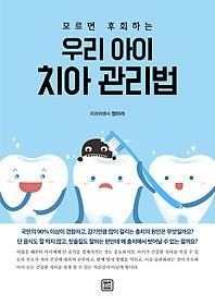 (모르면 후회하는) 우리 아이 치아 관리법