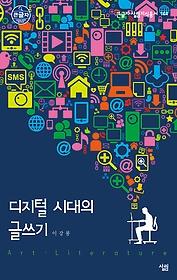 디지털 시대의 글쓰기 (대활자본)
