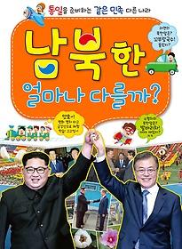 남북한 얼마나 다를까?