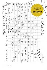 [프리미엄북] 연필로 쓰기 - 육필에디션