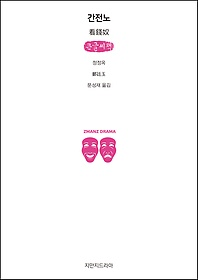 간전노 (큰글씨책)