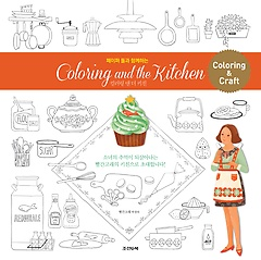 """<font title=""""컬러링 앤 더 키친 Coloring and the Kitchen"""">컬러링 앤 더 키친 Coloring and the Kitch...</font>"""