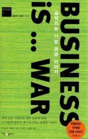 "<font title=""Business is … War - 숨막히는 기업 경영 이야기"">Business is … War - 숨막히는 기업 경영 ...</font>"