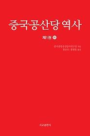 중국공산당역사 제1권 (하)
