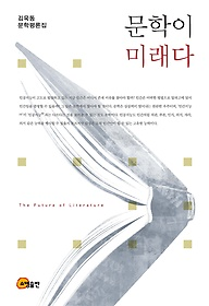 문학이 미래다 = The Future of Literature : 김욱동 문학 평론집