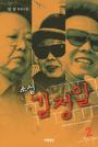 소설 김정일 2