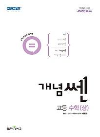 개념 쎈 SSEN 고등 수학 (상/ 2022년용)