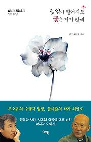 꽃잎이 떨어져도 꽃은 지지 않네  : 법정과 최인호의 산방 대담