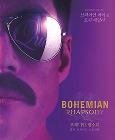 "<font title=""Bohemian Rhapsody 보헤미안 랩소디 공식 인사이드 스토리북"">Bohemian Rhapsody 보헤미안 랩소디 공식 ...</font>"