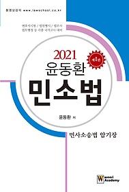 2021 윤동환 민소법