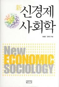신경제사회학